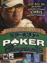 克里斯扑克冠军赛