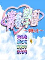 《青春學園:戀戀人生》  繁体中文版