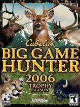坎贝拉猎人2006