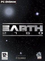 地球2160GOG硬盘版