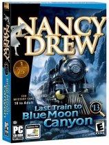 南茜朱儿之最后一班列车