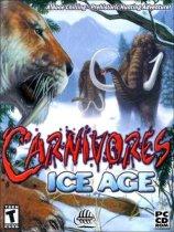 食肉动物3冰川期