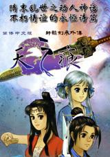《轩辕剑3外传:天之痕》免安装中文绿色版