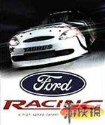 福特赛车(Ford Racing)修改器