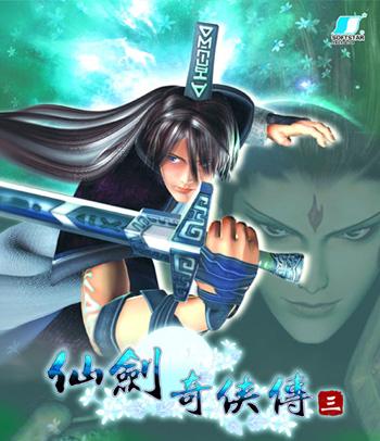 仙剑奇侠传3(Chinese Paladin 3)简体中文版V1.04升级档