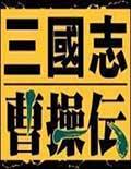 三国志曹操传 威风曹操传V2 MOD完整版