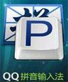 QQ拼音输入法2014 v4.6.2063.400正式版