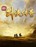 新剑侠传奇 v1.0.1-v1.0.2升级档[适用光盘版游戏]