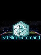 衛星指揮(Satellite Command)v1.0.3升級檔+免DVD補丁SKIDROW版
