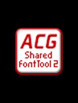 3DS 系统字库汉化工具(ACG SharedFontTool) V2.0