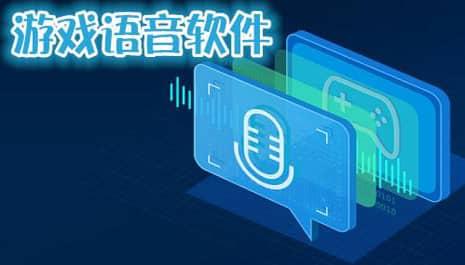 游戏语音软件