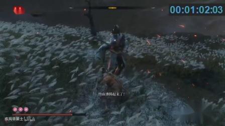 《只狼》剑圣一心第五阶段触发方法及打法