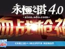 多玩新游播报(2013-02-06)
