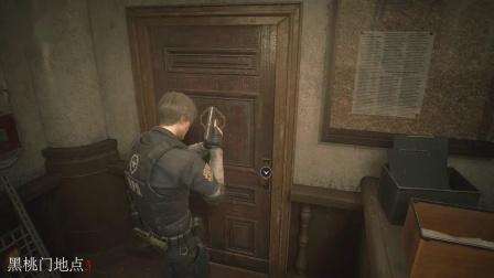 《生化危机2重制版》新手攻略要点视频指南01.黑桃钥匙