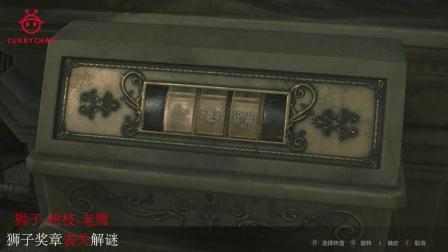 《生化危机2重制版》新手攻略要点视频指南06.狮子奖章