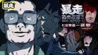 七宗罪篇—贪婪 08【暴走恐怖故事第四季】