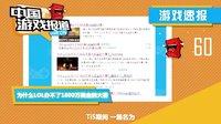 游戏圈神仙眷侣分道扬镳 解密xiao8赵洁婚变始末 51