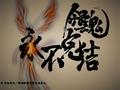 【银魂MAD】夺还未来!轮回的银翼凤凰