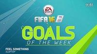 《FIFA 16》西甲精彩进球视频