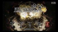 【最终幻想零式HD】白金级神作的魅力-试玩解说第一期