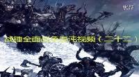 犹大娱乐:战锤全面战争混沌视频(二十二)至高王我来了!
