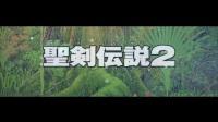 【游侠网】《圣剑传说2 SECRET of MANA》宣传片