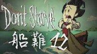 饥荒:船难【群岛生存】Part.12