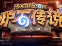【网游】《炉石传说》震撼宣传CG