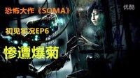 恐怖大作《SOMA》初见实况EP6  惨遭爆菊【抽风解说】