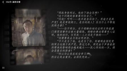 《隐形守护者》全人物隐藏剧情合集 【董旺成】1943-新的安排