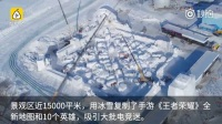 【游侠网】《王者荣耀》变冰雪景观,10位英雄亮相