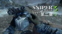 """【游侠网】《狙击手:幽灵战士3》新DLC破坏"""""""