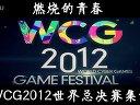 燃烧的青春-WCG2012世界总决赛集锦(Roumi剪辑)