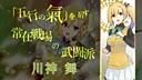 【京阿尼】「无彩限的怪灵世界」PV&TVCM