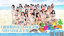 SNH48泳装MV《盛夏好声音》预告片今日清凉上线!