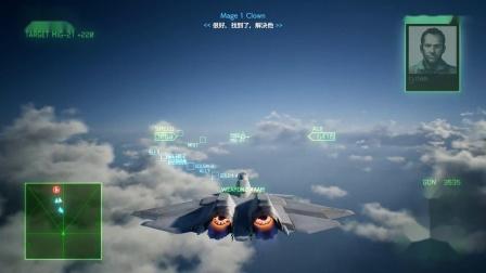 《皇牌空战7:未知空域》1-20关困难流程 1.第1关