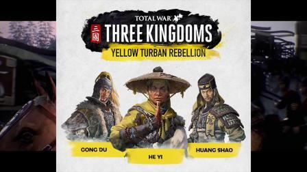 《全面战争三国》游戏系统详细介绍