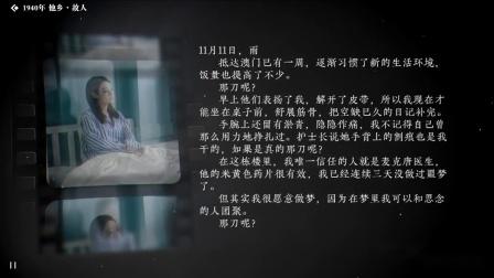 《隐形守护者》全人物隐藏剧情合集 【方敏】1940-他乡·故人