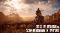 《看门狗2》DLC人类条件第三期 刻薄的进展(完结)
