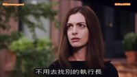 【谷阿莫】7分鐘看完電影《高年級實習生》