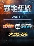 火线兄弟暴走集锦:美女主播挑衅冷面枪王