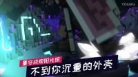 中国有嘻哈冠军GAI全新单曲《宝藏世界》MV首曝