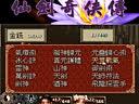 仙剑奇侠传95版 试炼窟