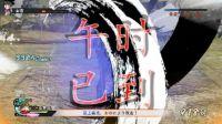 《战国无双真田丸》【茶茶】茶臼山突破战