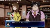 《死亡终结 re;Quest》中文实况解说视频合集7.第二章-中