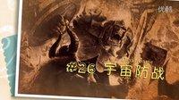 【大岩解说】炉石传说 第二十六期 宇宙防战 b