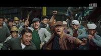 《叶问3》港版终极版预告片首发
