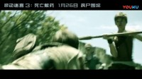 【游侠网】《移动迷宫3》定档预告