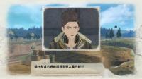 《战场女武神4》中文剧情流程视频合集04.断章:E校队、启动