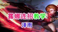【游侠网】王者荣耀露娜连招教学